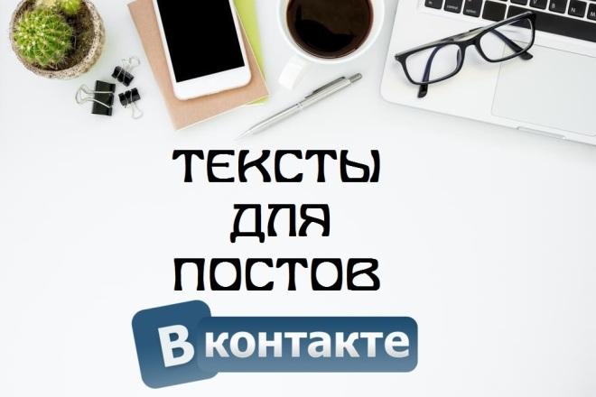 Напишу качественные продающие тексты постов для Вконтакте 1 - kwork.ru