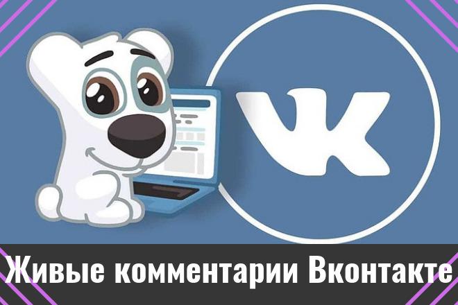 20 уникальных и тематических комментариев во Вконтакте 1 - kwork.ru
