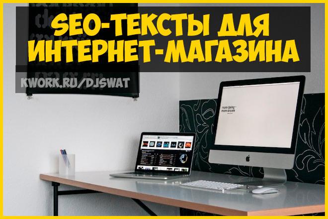 Сео-тексты для интернет-магазина 1 - kwork.ru