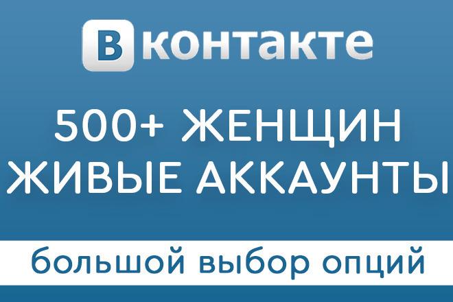 500+ женщин в Вашу группу или паблик Вконтакте - живые пользователи 1 - kwork.ru