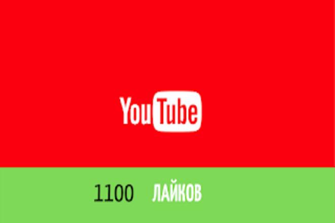 Продвижение Ютуб 1100 лайков YouTube фото