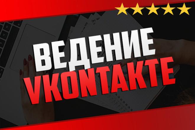 Ведение и администрирование группы Вконтакте под ключ 1 - kwork.ru