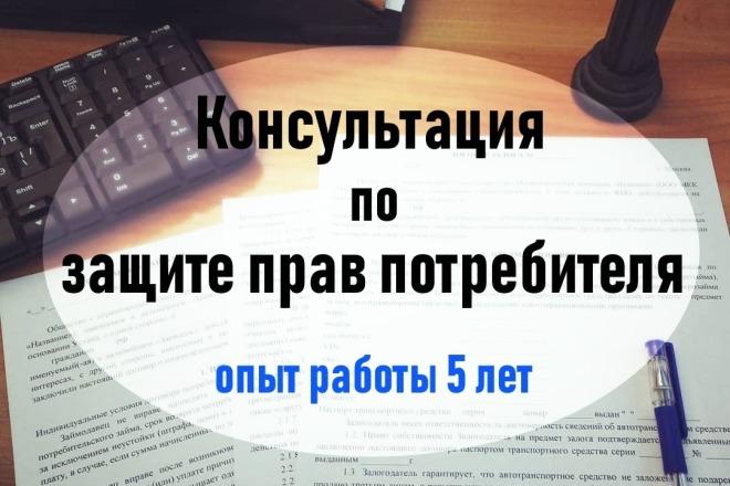 Консультация юриста по защите прав потребителя 1 - kwork.ru