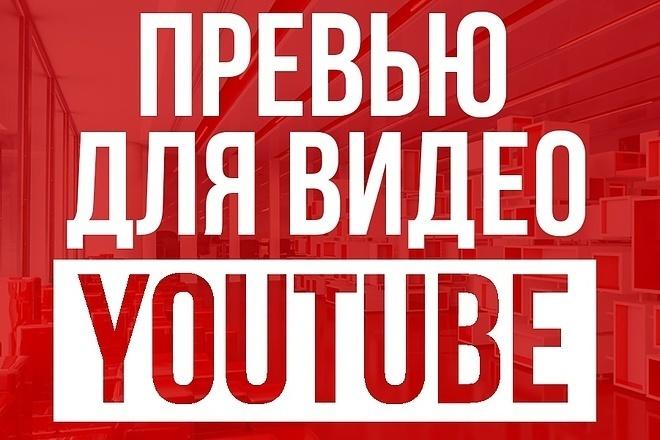 Сделаю 3 превью для ваших видео 4 - kwork.ru