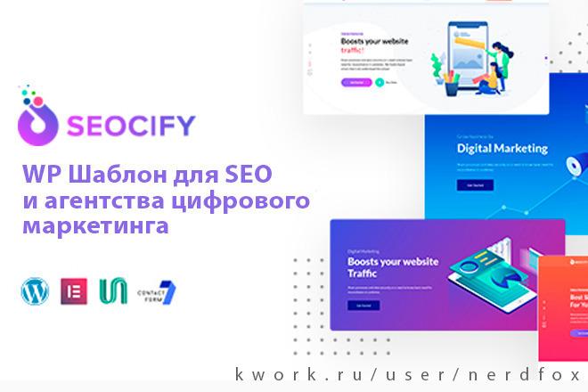 Шаблон SEO и агентства цифрового маркетинга с визуальным редактором 9 - kwork.ru