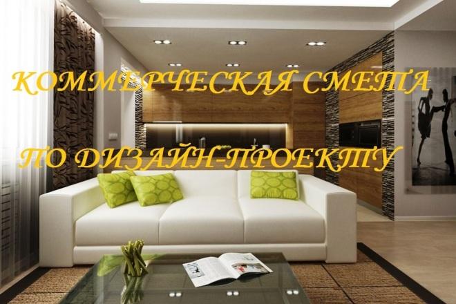Коммерческая смета по дизайн-проекту 1 - kwork.ru