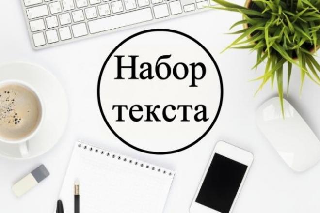 Набор текста с PDF-скана, фотографий, рукописи 1 - kwork.ru