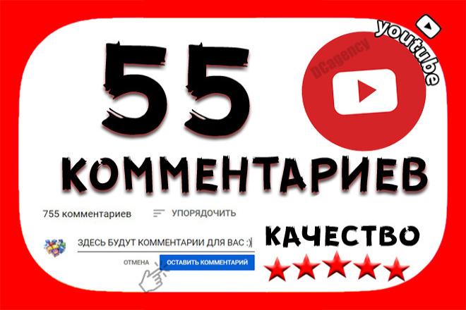 55 комментариев YouTube, нативные,от живых людей,строго по теме видео 1 - kwork.ru