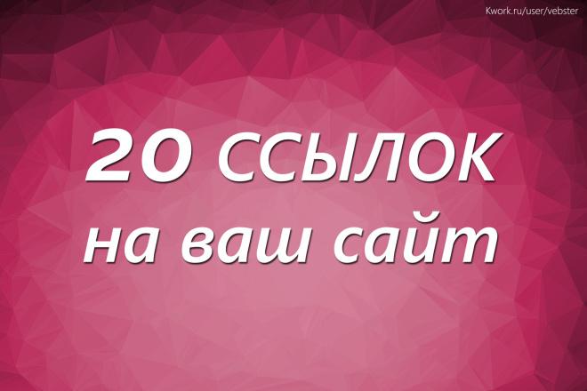 20 проверенных ссылок на ваш сайт для улучшения позиций и траста 1 - kwork.ru