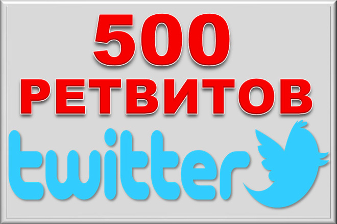 500 Живых Ретвитов сообщений в Twitter 1 - kwork.ru