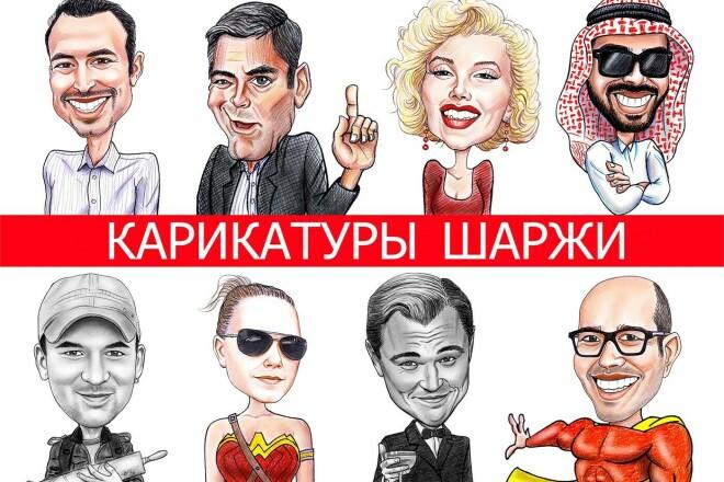 Нарисую быструю карикатуру или шарж по фото 31 - kwork.ru
