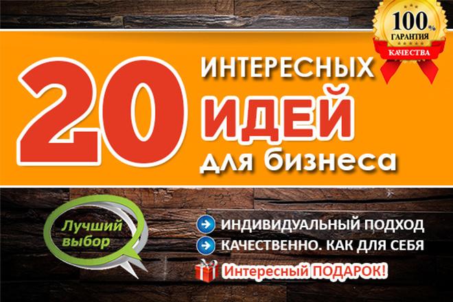 20 крутых идей для развития Вашего бизнеса 1 - kwork.ru