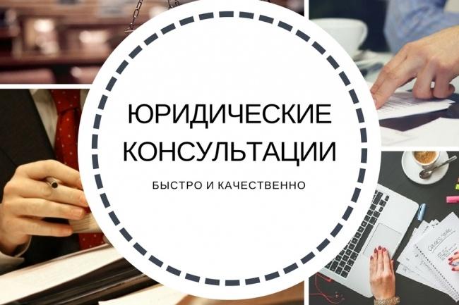 Комплексная юридическая консультация 1 - kwork.ru