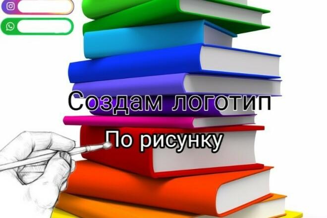 Три логотипа по вашему рисунку в вашей цветовой гамме и вашем стиле 4 - kwork.ru