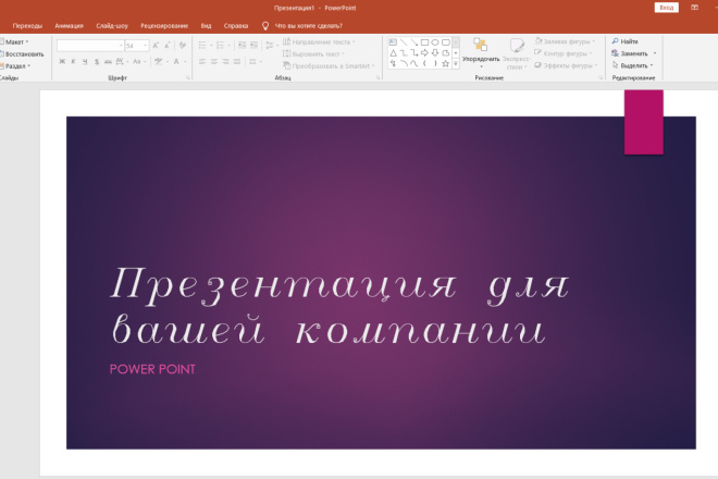 Дизайн презентации в PowerPoint 7 - kwork.ru