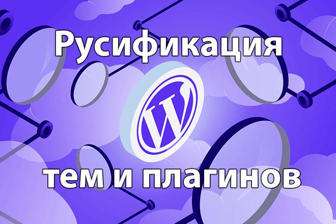 Русификация шаблонов и плагинов для WordPress 1 - kwork.ru