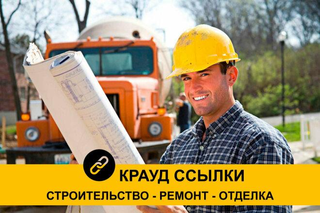 10 Крауд-ссылок. Строительство, Ремонт, Отделка 1 - kwork.ru