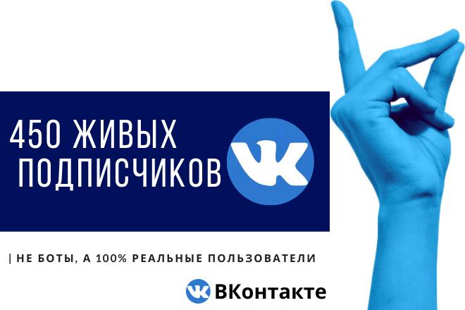 +450 живых подписчиков в вашу группу Вконтакте 1 - kwork.ru