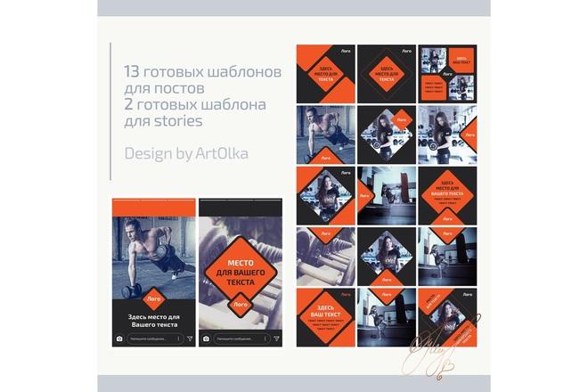 Дизайн для Инстаграм 50 - kwork.ru