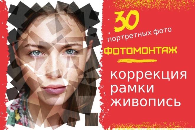 Обработаю фото для соц. сетей. Эффекты, коррекция, рамки. 10 фото 17 - kwork.ru