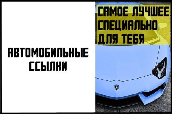 8 ссылок с сайтов автомобильной тематики + бонус 1 - kwork.ru