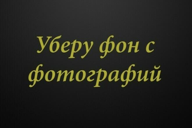 Качественно удалю фон на фотографии 3 - kwork.ru