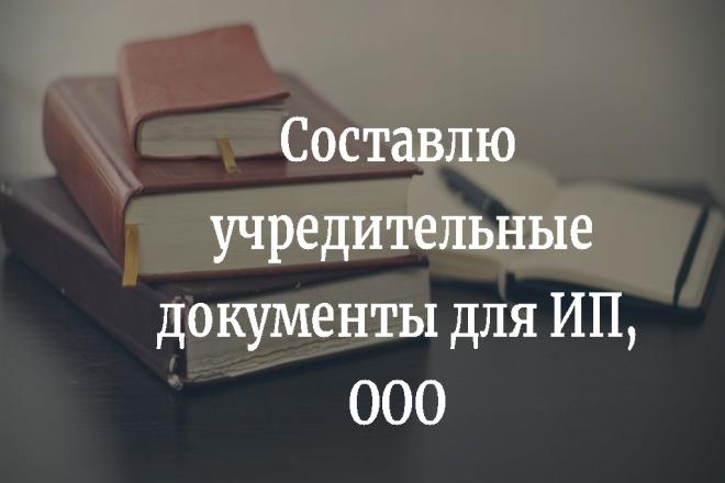 Составлю учредительные документы для ИП, ООО 1 - kwork.ru