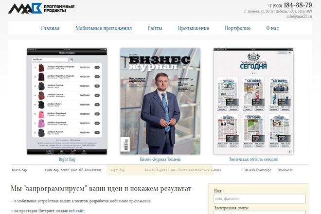 Скопирую сайт 3 - kwork.ru