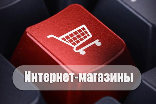 Ссылки для интернет-магазинов и сайтов услуг от коммерческих доноров 1 - kwork.ru