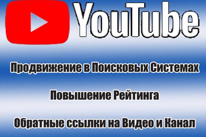 Продвижение. Повышаю Рейтинг в ПС Youtube. 1000 уникальных обратных ссылок 1 - kwork.ru