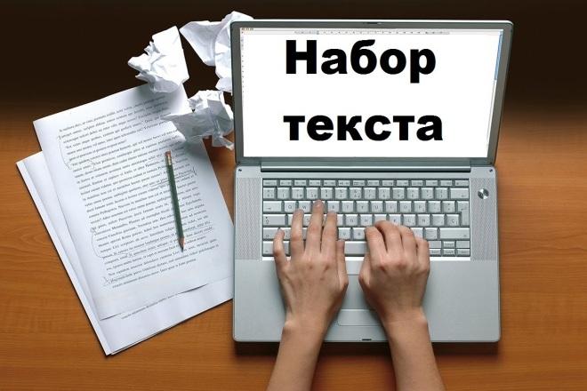 Набор текста с различных источников. Качественно и быстро 1 - kwork.ru