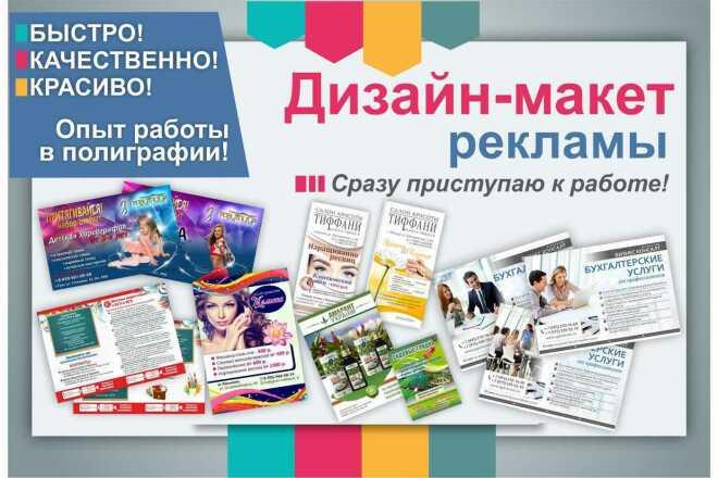 Создание дизайн - макета 64 - kwork.ru