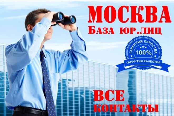 Качественная база компаний Москвы, свежая сборка - Все контакты 1 - kwork.ru