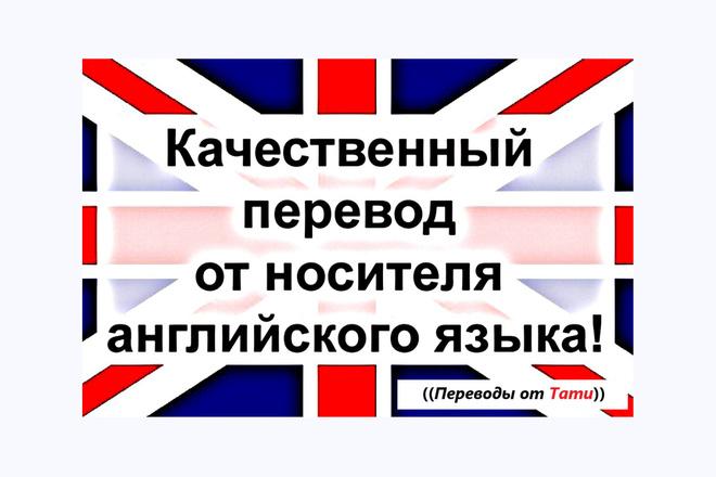Переводы с русского на английский от носителя 1 - kwork.ru