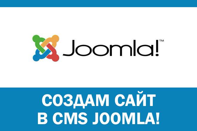 Создам сайт в CMS Joomla 4 - kwork.ru