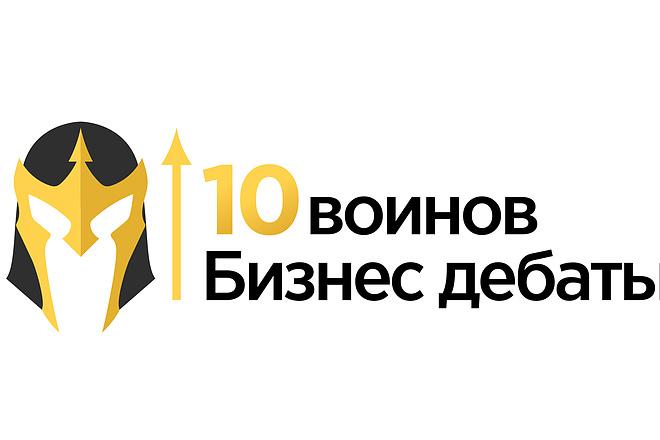 Создам для вас логотип. Предоставлю 3 варианта логотипа 2 - kwork.ru