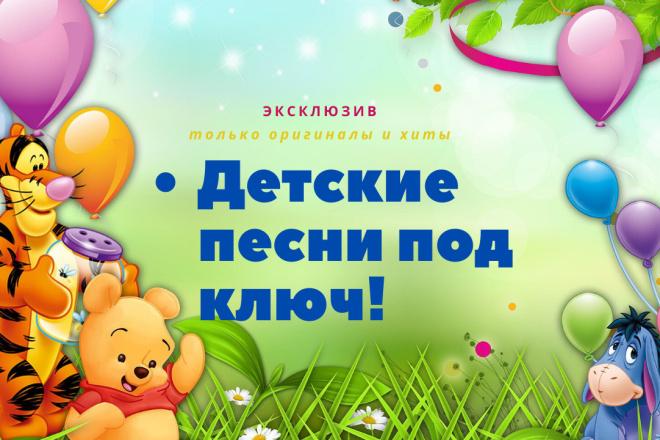 Детские песни под ключ 1 - kwork.ru
