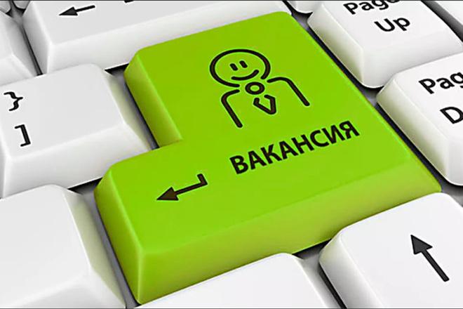 Составлю уникальное описание для новой вакансии 1 - kwork.ru