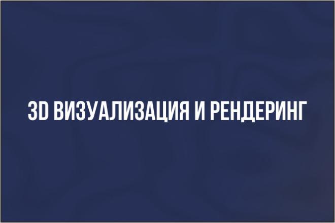 Сделаю 3D визуализацию Вашего помещения 3 - kwork.ru
