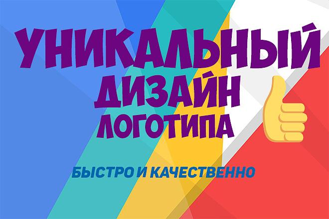 Уникальный дизайн логотипа. Быстро и качественно 9 - kwork.ru