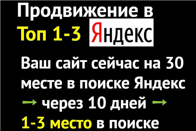Продвижение сайта в Топ 1-3 Яндекс за 10 дней 1 - kwork.ru