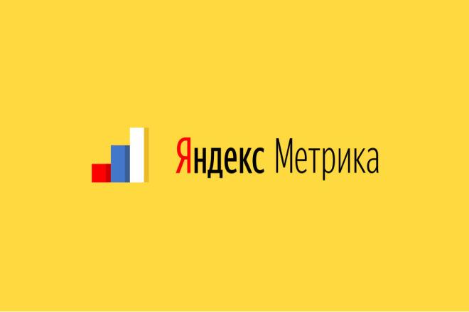 ЯндексМетрика - установлю и настрою цели 1 - kwork.ru