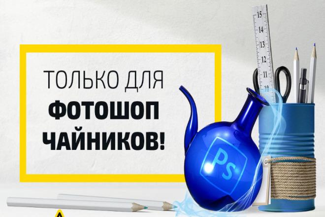 Курс. Photoshop для чайников, 57 практических уроков 1 - kwork.ru