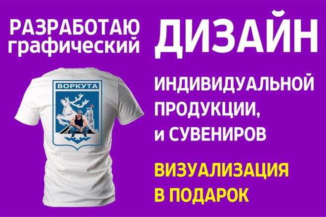 Разработка дизайна для печати на индивидуальной продукции или сувенире 10 - kwork.ru