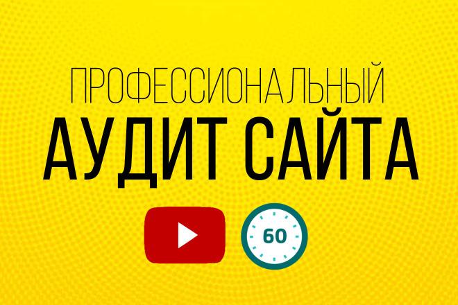 Видео аудит, после которого сайт начнет приносить больше денег 1 - kwork.ru
