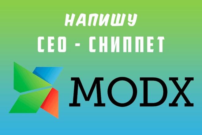 Напишу SEO сниппет для MODX. СЕО скрипт на MODX Revolution 1 - kwork.ru