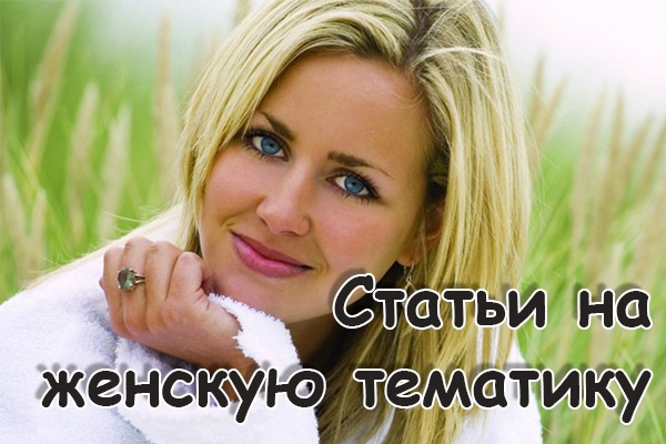 Копирайтинг на женскую тематику 4000 символов 1 - kwork.ru