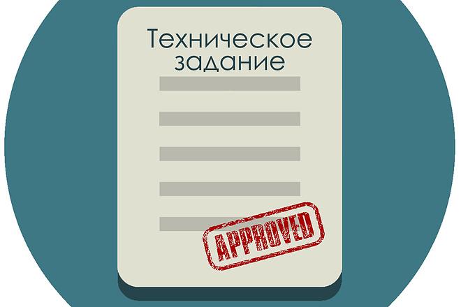 Составлю ТЗ копирайтеру на написание статьи 1 - kwork.ru