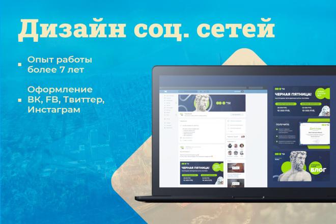 Оформление соц. сетей 10 - kwork.ru