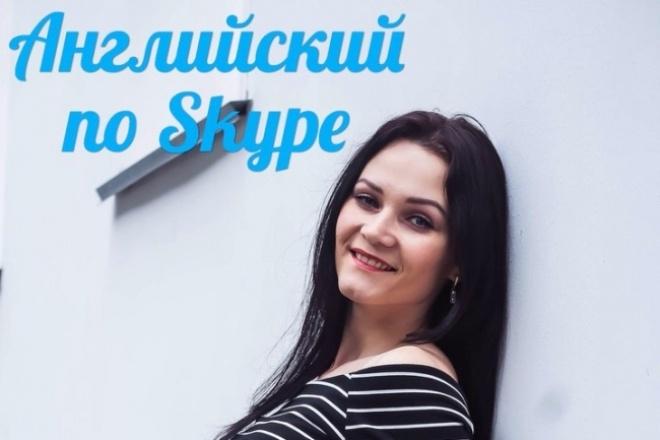 Помогу заговорить на английском языке 1 - kwork.ru